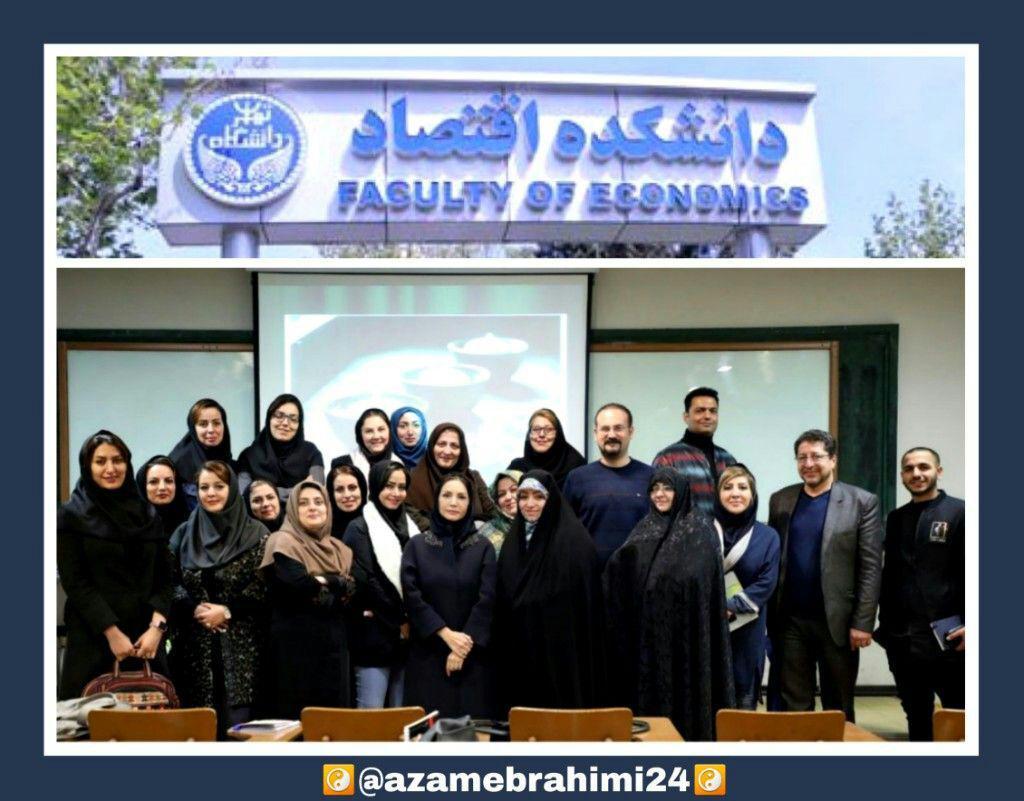 برگزاری کارگاه آموزش فنگ شویی در دانشکده اقتصاد دانشگاه تهران- ۶ و ۷ دی