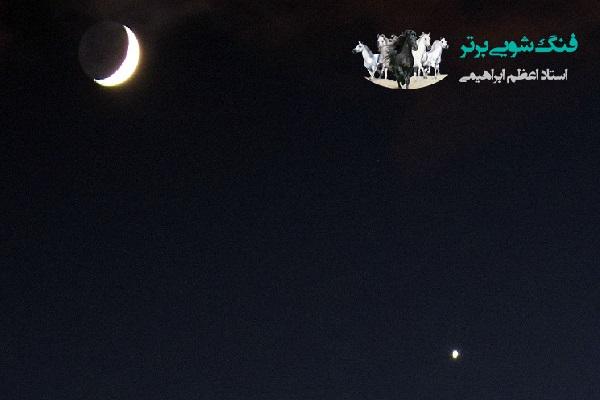 ماه و ناهید در آسمان شب