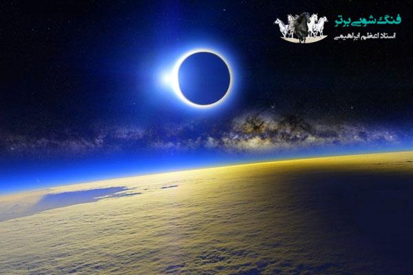 ماه گرفتگی و تاثیرات آن از دیدگاه فنگ شویی