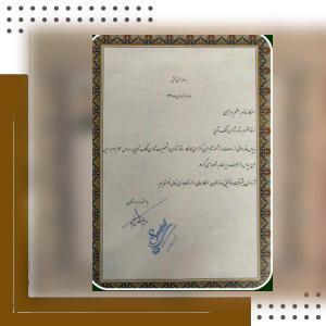 تقدیرنامه برای برگزاری کارگاه آن لاین فنگ شویی مورخه ۱۷ خرداد ۹۹ دانشگاه تهران
