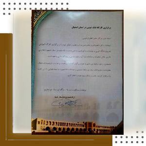 تقدیرنامه شهریور ۱۳۹۸ استان اصفهان برای برگزاری دوره آموزش فنگ شویی